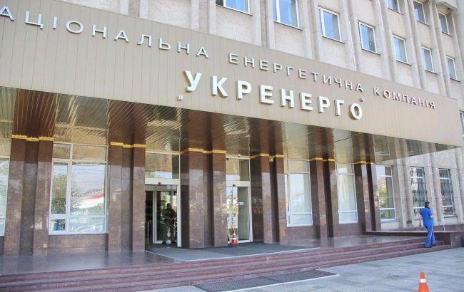 «Укрэнерго» завершила 2020 год с убытком 27,5 млрд грн .