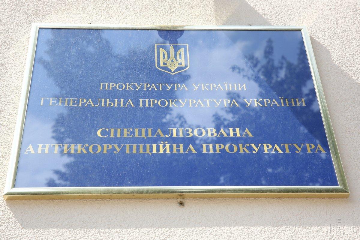 Венедиктова анонсировала конкурс по избранию главы САП