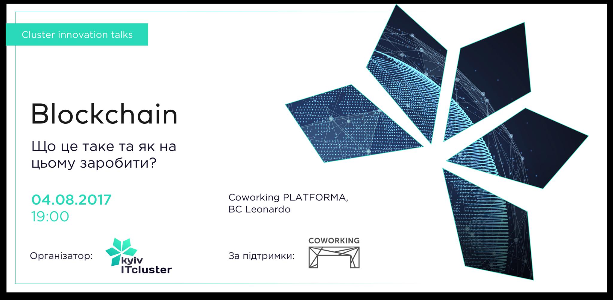 Cluster Innovation Talks #4. Blockchain. Що це таке, і як на цьому заробити?