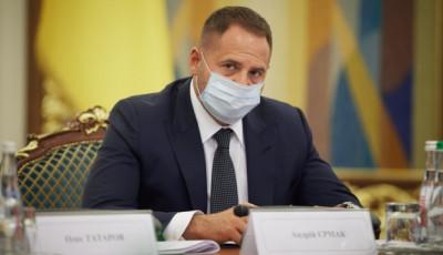 Єрмак прокоментував відведення російських військ від кордону