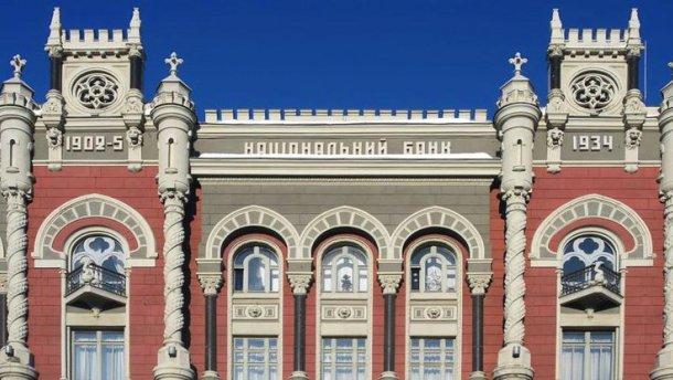 НБУ звітує про збільшення міжнародних резервів України